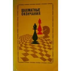 Шахматные окончания. Коневые, слоновые