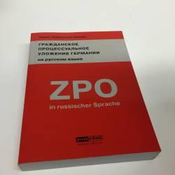 Гражданское процессуальное уложение Германии (ZPO)
