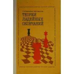 Шахматные окончания.   Теория ладейных окончаний