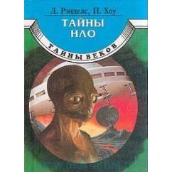 Тайны НЛО: 50 лет загадочных контактов