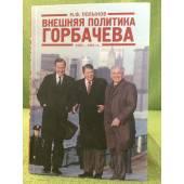 Внешняя политика Горбачева