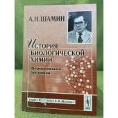 История биологической химии. 2-3 изд
