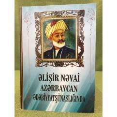 Əlişir Nəvai. Azerbaycan əəbiyyatşünasliğinda(məgalələr toplusu)