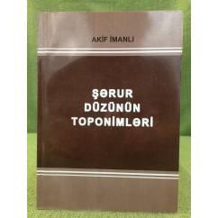 Şərur Düzünün toponimləri(ozkonimlər)