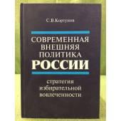 Современная внешняя политика России: Стратегия избирательной вовлеченности
