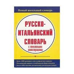 Русско-Английский словарь с текстовыми иллюстрациями