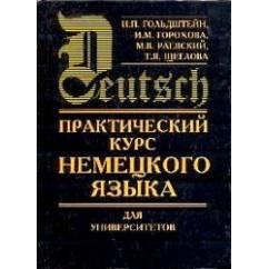 Гольдштейн, Горохова  Практический курс немецкого языка