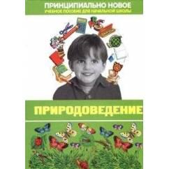 Современная энциклопедия начальной школы. Природоведение