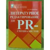 Литературное редактирование для PR-специалистов