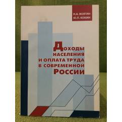 Доходы населения и оплата труда в современной России: Анализ ситуации, Обоснование действий органов государственной власти и