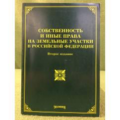 Собственность и иные Права на земельные участки в РФ