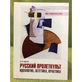 Русский пролеткульт: идеология, эстетика, практика