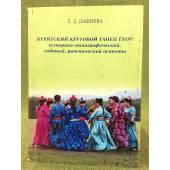 Бурятский круговой танец ехор: историко-Этнографический, Ладовый, Ритмический аспекты