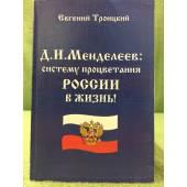 Д.И. Менделеев: Систему процветания России в жизнь