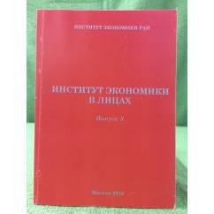 Институт Экономики в лицах. Выпуск 3