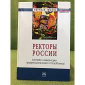 Ректоры России: Системы и механизмы профессионального становления