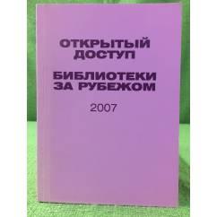 Открытый доступ. Библиотеки за рубежом 2007