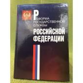 Реформа государственной службы Российской федерации (2000 - 2003 годы)