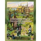 Колонизационные процессы в Нижегородском Правобережье в x -XVI веках
