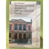 Научное наследие женевской лингвистической школы