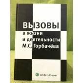 Вызовы в жизни и деятельности М.С. Горбачева