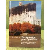 Потерянная альернатива: Становление новой политической системы в России в 1990-1993 гг.