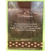 Иллюстративные коллекции по народам Центральной Азии второй половины XIX - начала XX века в собраниях Кунсткамеры