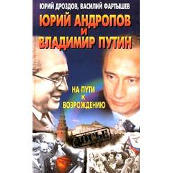Юрий Андропов и Владимир Путин