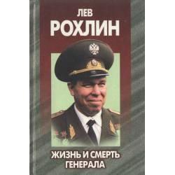 Лев Рохлин. Жизнь и смерть генерала