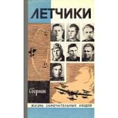 Летчики (сборник)