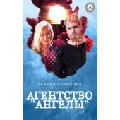 Агентство «Ангелы»