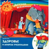 Здоровье и микроб Грязнулькин