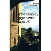 Гречанка, Русская душой