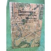 Памятники архитектуры Москвы. Том 10. Архитектура Москвы 1933-1941 гг.
