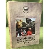 Омонимы русской диалектной речи. Словарь