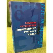 Словарь трудностей современного русского языка