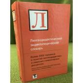 Лингводидактический энциклопедический словарь: Более 2000 единиц