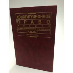 Конституционное право России: Сборник конституционно-правовых актов