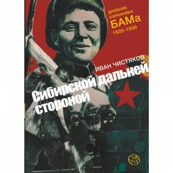 Сибирской дальней стороной. Дневник охранника БАМа.1935-1936