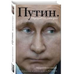 Путин. Прораб на галерах