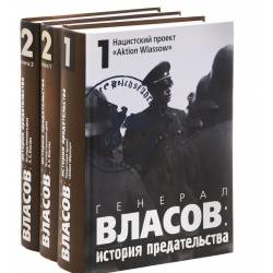 Генерал Власов. История предательства. В 2 томах. В 3 книгах (комплект)