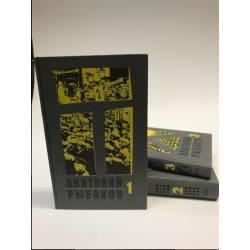 Дети Арбата (комплект из 3 книг)