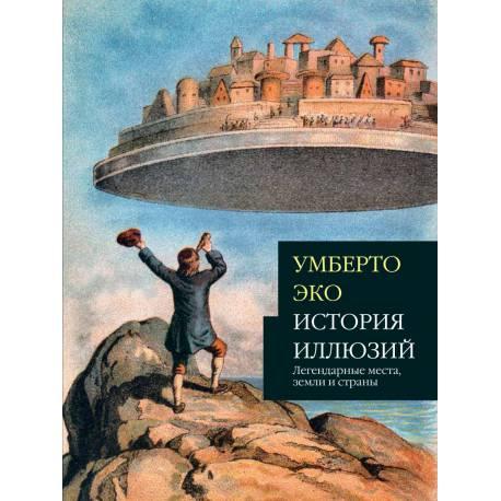История иллюзий. Легендарные места, земли и страны