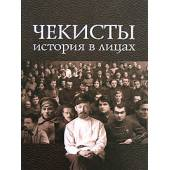 Чекисты История в лицах ГПУ НКВД