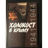 Холокост в Крыму. 1941-1944