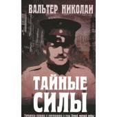 Тайные силы : записки руководителя германской разведки и контрразведки периода Первой мировой войны Вальтера Николаи