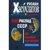 Полураспад СССР. Как развалили сверхдержаву
