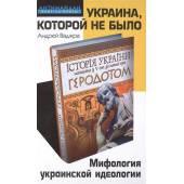 Украина, которой не было