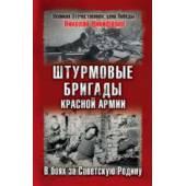 Штурмовые бригады Красной Армии