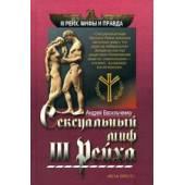 Сексуальный миф 3 Рейха